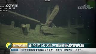 [国际财经报道]距今约500年古船现身波罗的海| CCTV财经