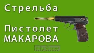 Пистолет ПМ (стрельба по мишени)