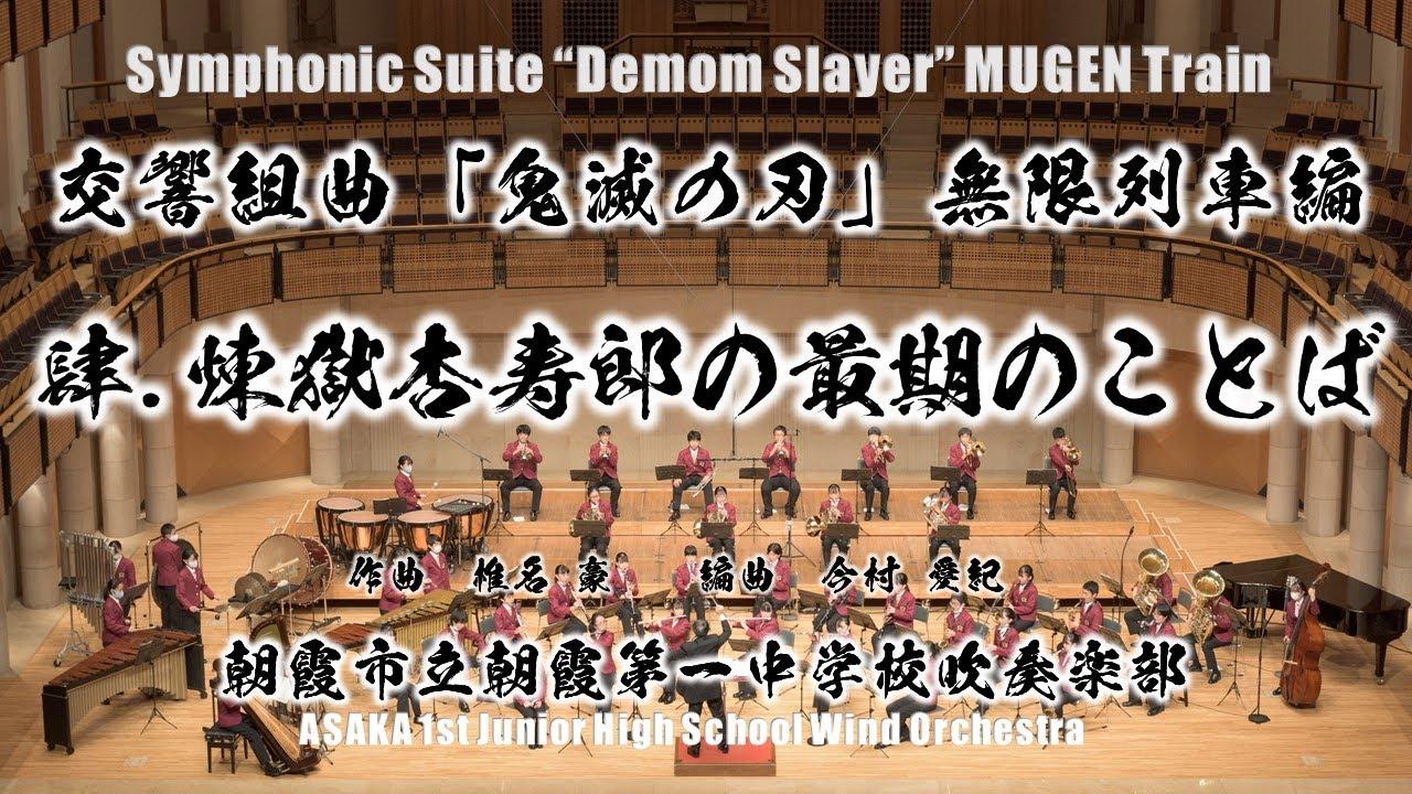 【Demon Slayer Mugen Train】交響組曲「鬼滅の刃」無限列車編より 肆.煉獄杏寿郎の最期のことば【吹奏楽版初演】