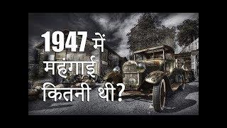 INDIA IN 1947 || 1947 का भारत || 1947 KA BHARAT || 1947 KA INDIA || INDIA 1947 LIFESTYLE || INDIA