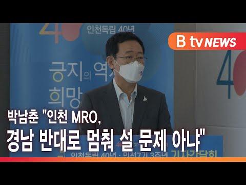 """박남춘 """"인천 MRO, 경남 반대로 멈춰 설 문제 아냐"""""""