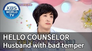 Husband with bad temper Part.1 [Hello Counselor/ENG, THA/2019.06.10]