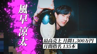 YouTube動画:歌舞伎町 新時代のホスト APiTS風早涼太に密着