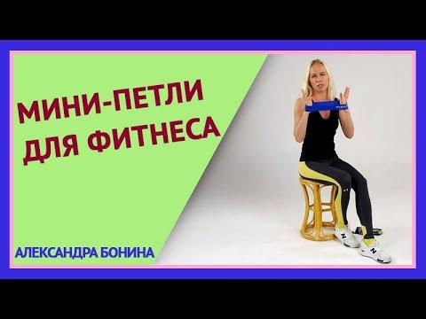 ►МИНИ-ПЕТЛИ ДЛЯ ФИТНЕСА. Инвентарь для фитнеса: mini bands.  Рекомендации Александры Бониной.