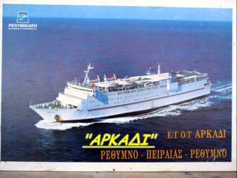 ΠΑΛΙΑ ΕΛΛΗΝΙΚΑ ΠΛΟΙΑ (OLD GREEK SHIPS) 1980-2000