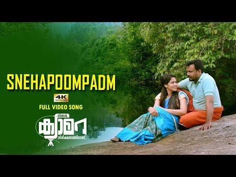 Snehapoompadathe Full HD Video Song| NCNA | Bhagath, Athira | Vijay Yesudas