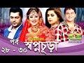 Drama Serial | Swapnochura || 28 - 30 | Mir Sabbir, Sumaiya Shimu, Shahriar Nazim Joy , Srabonti