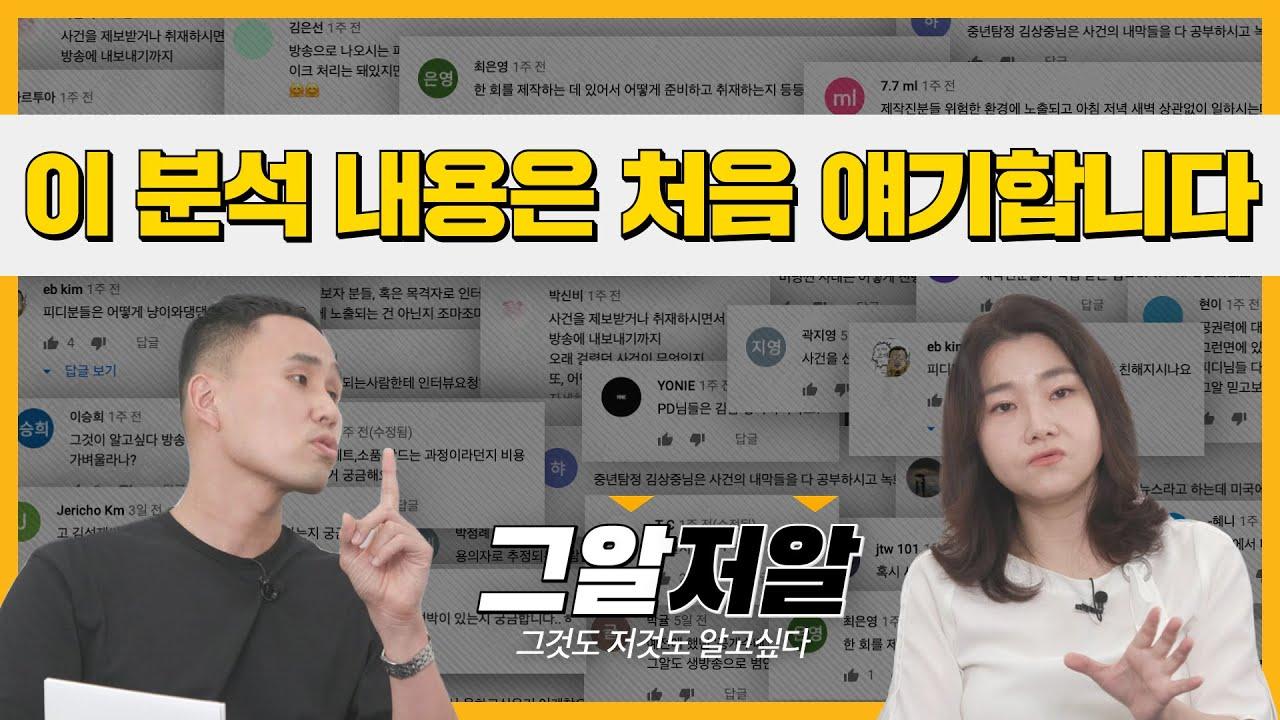 박지선 교수가 분석했지만 방송에선 말하지 못한 사건?   그알 저알