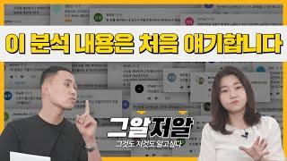 박지선 교수가 분석했지만 방송에선 말하지 못한 사건? | 그알 저알