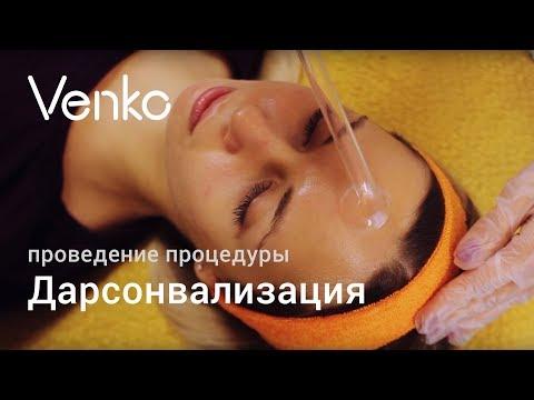Дарсонвализация: проведение процедуры / Venko.com.ua