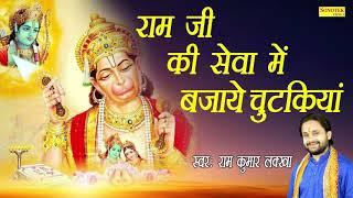 हनुमानजी के हिट भजन : राम जी की सेवा में बजाये चुटकियां || रामकुमार लक्खा || Hanumanji Bhajan