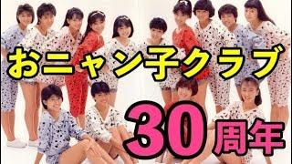 「おニャン子クラブは永遠です!」おニャン子クラブ解散30周年イベントレポート 富川春美 検索動画 26