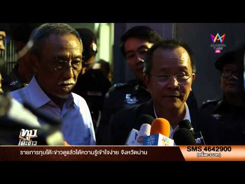 ทุบโต๊ะข่าว : รายงานสด คณะกรรมการสิทธิฯ เข้าพบพ่อแม่ผู้ต้องหาพม่าที่สถานทูต 22/10/57