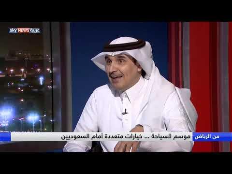 موسم السياحة ... خيارات متعددة أمام السعوديين  - نشر قبل 4 ساعة