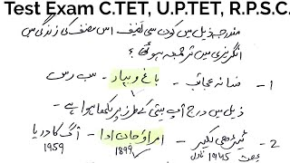 Important Obj ( Q & A ) In Urdu For C.TET, U.P.TET, R.P.S.C., M.P.TET, etc.