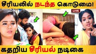 சீரியலில் நடந்த கொடுமை ! கதறிய சீரியல் நடிகை | Eeramana rojave | Akila | Sai gayathri |