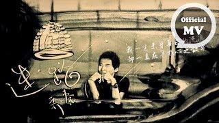 齊秦 Chyi Chin [迷路 Lost] Official Music Video