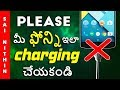 5 mistakes while charging your smartphone battery || never charge mobile like this in telugu