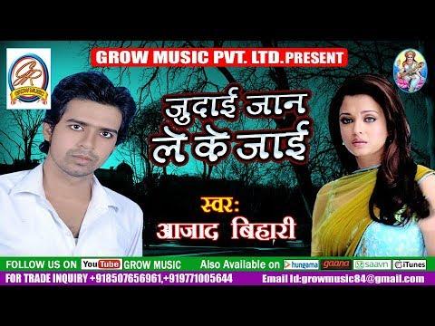 Bachpan Ke Sathi Se Judae Ho Re || Judai jaan Le Ke Jaai || Hit Bhojpuri Song 2017 || Grow Music