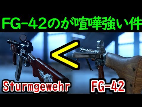BF5 実況Sturmgewehr 15で勝てない奴はFG42使えば勝てる件