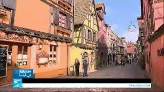 شاهد..مدينة شبه رسوم الكارتون في فرنسا