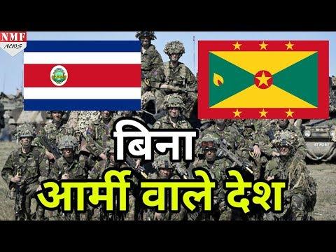 World के वो 5 Country जिनके पास नहीं है खुद की Army