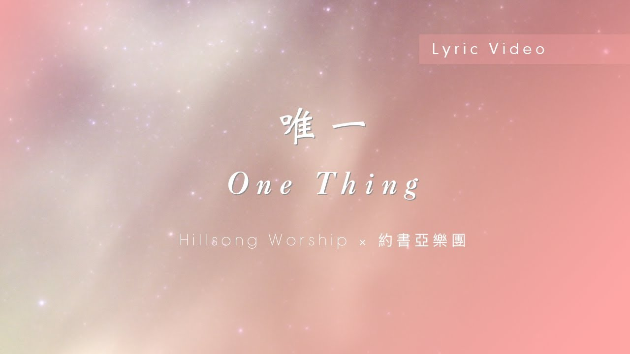 約書亞樂團 -【 One Thing / 唯一】官方歌詞MV