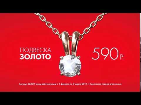 SUNLIGHT: Золотая подвеска за 590 рублей