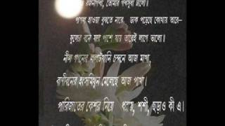 chaNder hasir baNdha bhengechhe