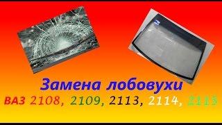 Замена лобового стекла ВАЗ 2115 (2114, 2113, 2108, 2109)