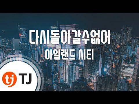 [TJ노래방] 다시돌아갈수없어 - 아일랜드 시티 ( - Island City) / TJ Karaoke