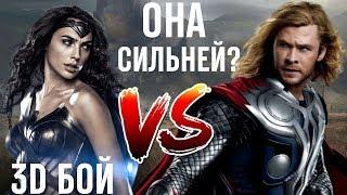 Thor Vs Wonder Woman 2018 / Тор Vs Чудо Женщина