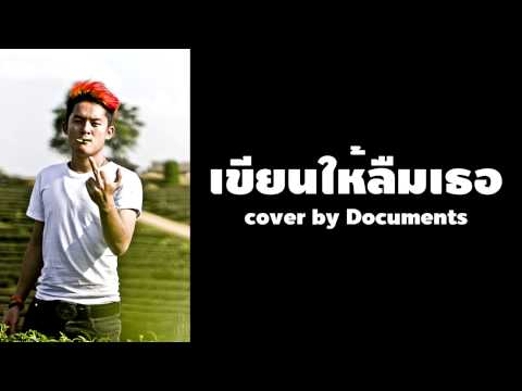 เขียนให้ลืมเธอ - Sunshine - COVER BY DOCUMENTS