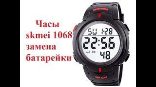 часы skmei 1068 замена большой батарейки