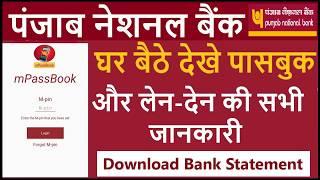 PNB mPassBook & e-statement view & downloadघर बैठे अपनी पंजाब बैंक की बैंक पासबुक और स्टेटमेंट देखें screenshot 1