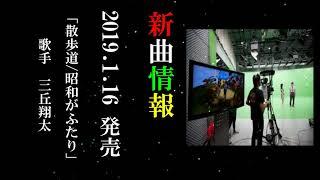散歩道 2019 1 16 新曲 発売 三丘翔太