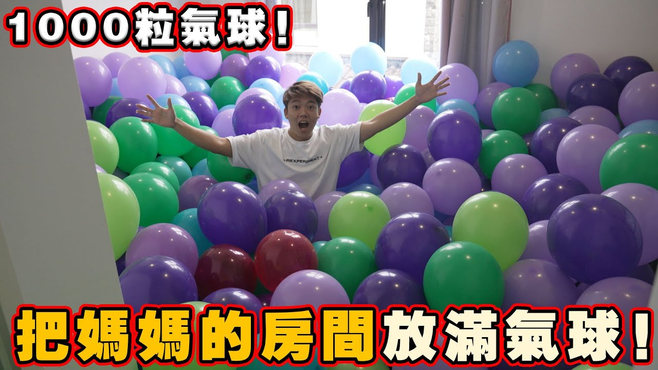 把媽媽的房間放滿1000粒氣球!她的反應會這樣呢!