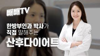 최석영 원장님의 '산후다이어트' 치료 시작 스토리