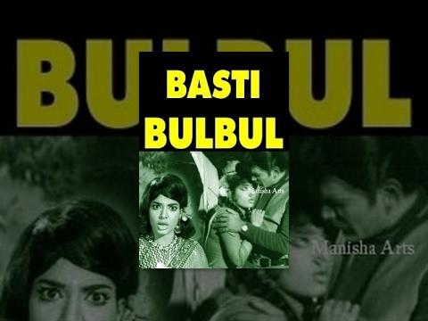 Basti Bulbul Full Movie - Vijaya Lalitha, Vijayachandra, Jyothi Lakshmi
