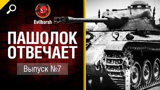 Пашолок отвечает №7 - от Evilborsh [World of Tanks]
