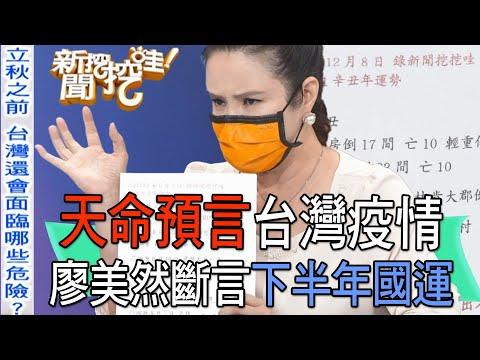 【精華版】天命預言台灣疫情!廖美然斷言2021下半年國運
