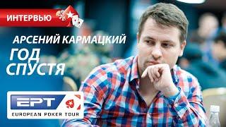 Арсений Кармацкий - год спустя победы #EPTSochi