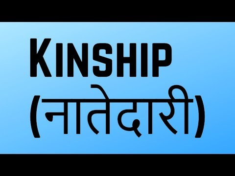 Kinship in Hindi | What is Kinship in Hindi | Sociology