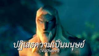 ปฏิเสธความเป็นมนุษย์ (Valheim)