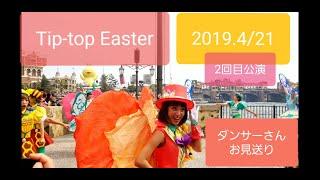 Tip-topイースター2019 4/21 2回目 ダンサー見送り イル・ポスティーノ・