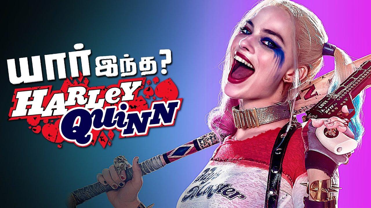 Harley Quinn - Origin , Powers and Weakness (தமிழ்)