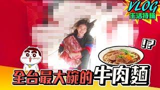 全台最大碗的牛肉麵在這!讓女友狂拍照的打卡新地標!【眾量級CROWD|VLOG生活特輯】