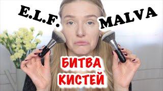 Кисть ELF Blending Brush ПРОТИВ MALVA Blending Brush 😎 Какая кисть лучше?