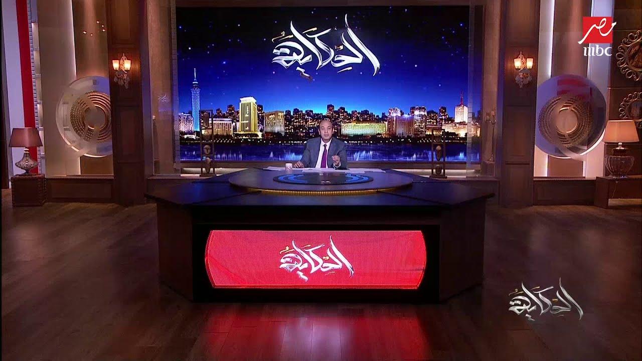عمرو أديب: لازم تشوفوا قناة (مدرستنا) التعليمية الحكومية الجديدة.. شغل فاخر أحسن من بتاع زمان بكتير