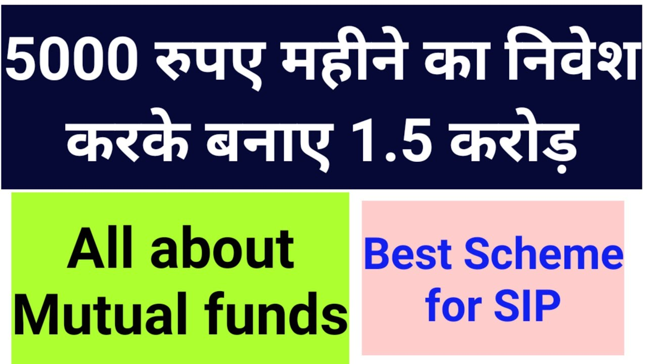 Invest 5000 Rs Per Month and Get 1.5 Cr Buy How?   All about Mutual Funds   Best Mutual Fund for SIP